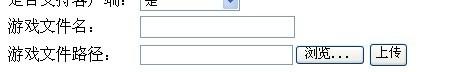 点击上传按钮时把文件上传页面无刷新状态