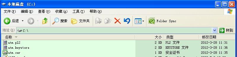 C盘目录下的pl2文件 keystore文件和 cer文件