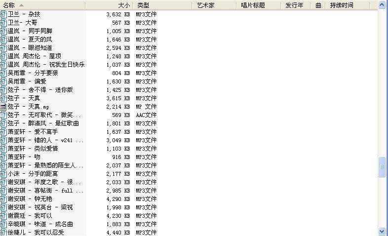 为什么我手机里面歌的文件格式会自动乱改(m