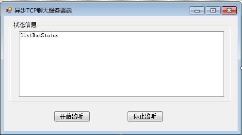 5.5 异步TCP编程举例(一)