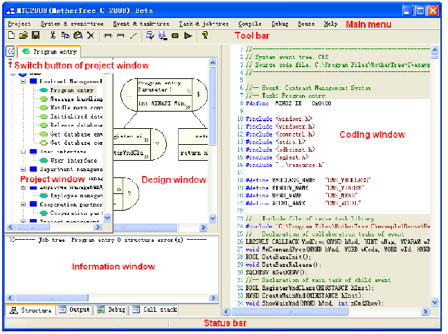 树软辅助设计工具 MTC-2008