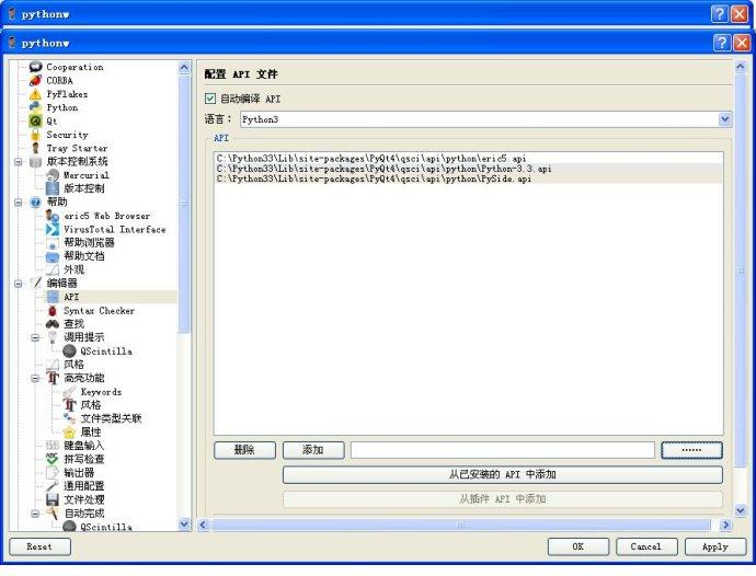 PySide集成开发环境下载安装配置- 我的档案柜- OSCHINA