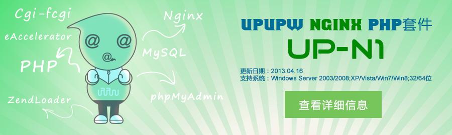 UPUPW PHP环境集成包Nginx版UP-N1