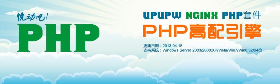 UPUPW Nginx版PHP高配引擎发布