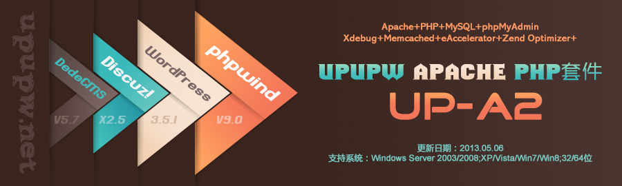 Apache版UPUPW PHP环境集成包UP-A2发布