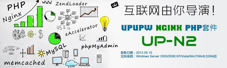 Nginx版UPUPW PHP环境集成包UP-N2发布