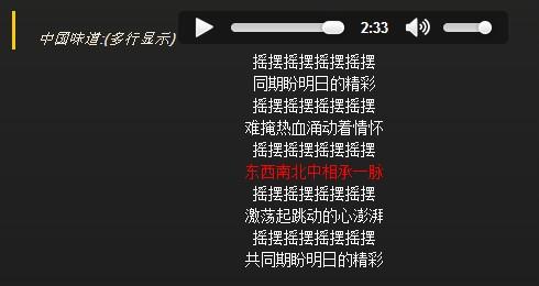 html5 歌词