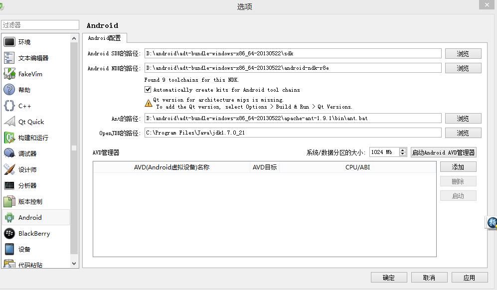 [转载]QT5.1_Windows 下的 安卓开发环境配置