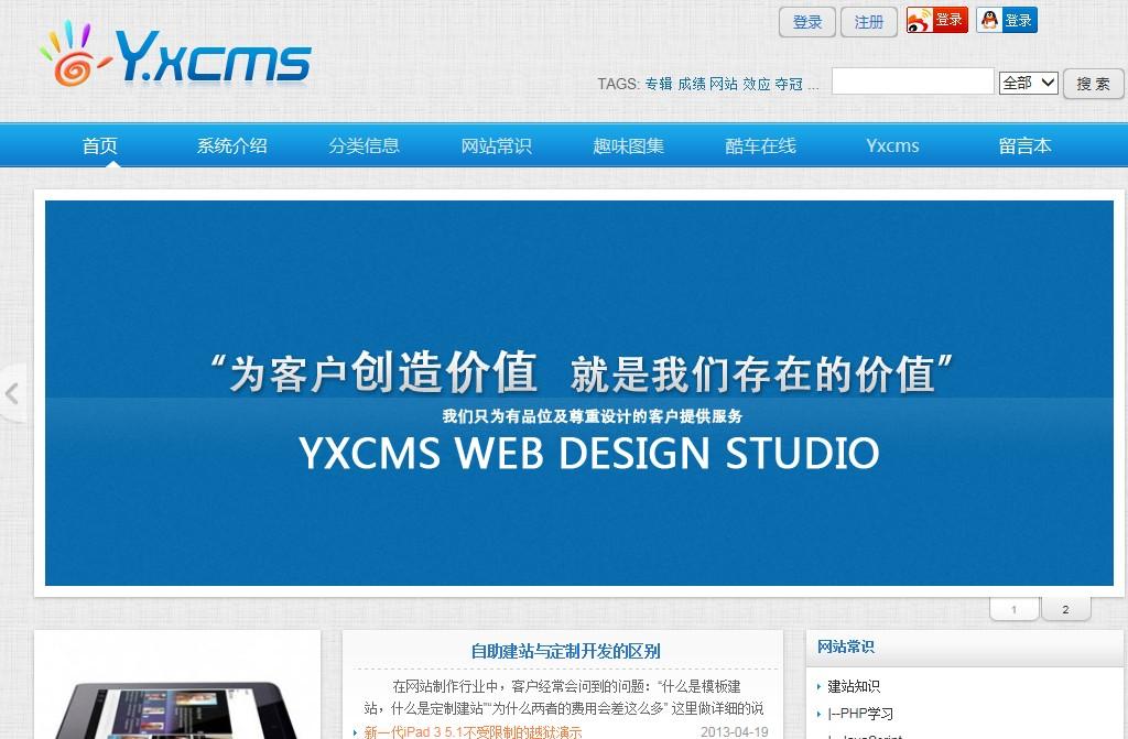 YXcms