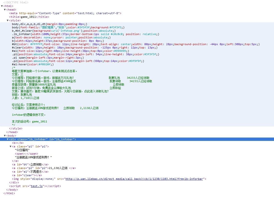 查看横幅广告显示的源代码