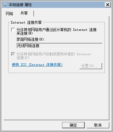 VMware中Ubuntu网络正常但ping不出去...