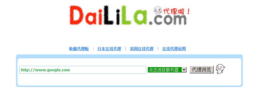 网页代理网站dailila的自动转向页面不会解析,求大神指点!