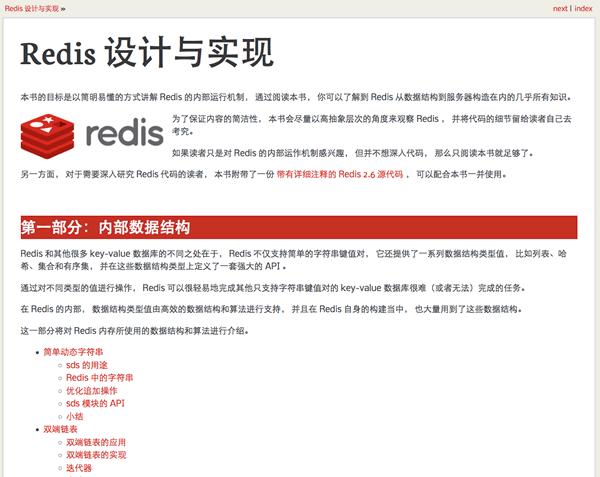 《Redis 设计与实现》