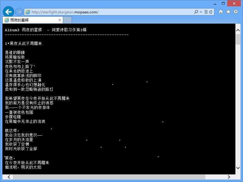 【OSChina-MoPaaS应用开发大赛】雨夜的星辉...