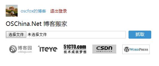 oschina博客搬家更新 http://move.oschina.net/...