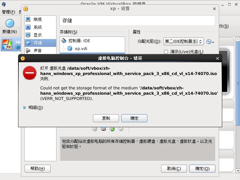 CentOS6.4安装VirtualBox,以及ISO镜像无法加载的解决方法- 湖面草電繪版驅動程式