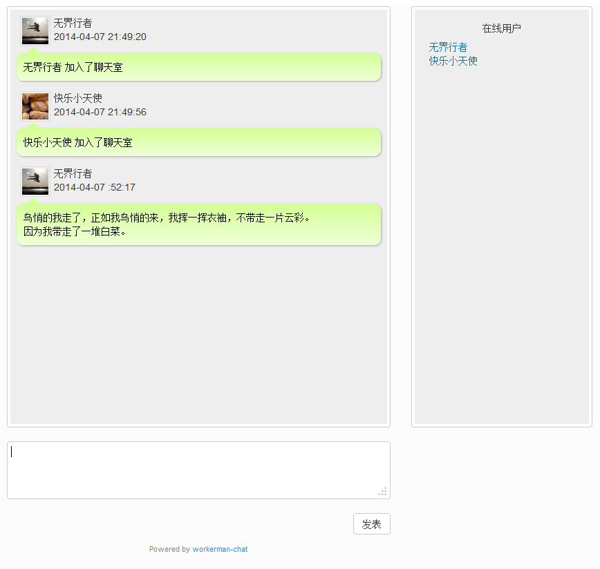 workerman-chat首页、文档和下载- PHP WebSocket聊天室- OSCHINA