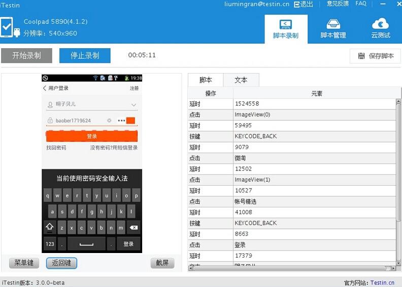 全球首款支持Android的App自动化测试工具全