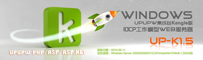UPUPW PHP5X/ASP/ASP.NET全能套件K1.5