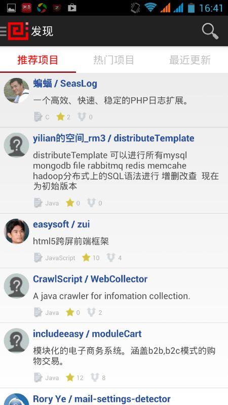 Git@OSC 的 Android 客户端
