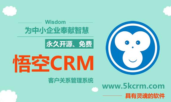 悟空CRM 0.4.6 Beta