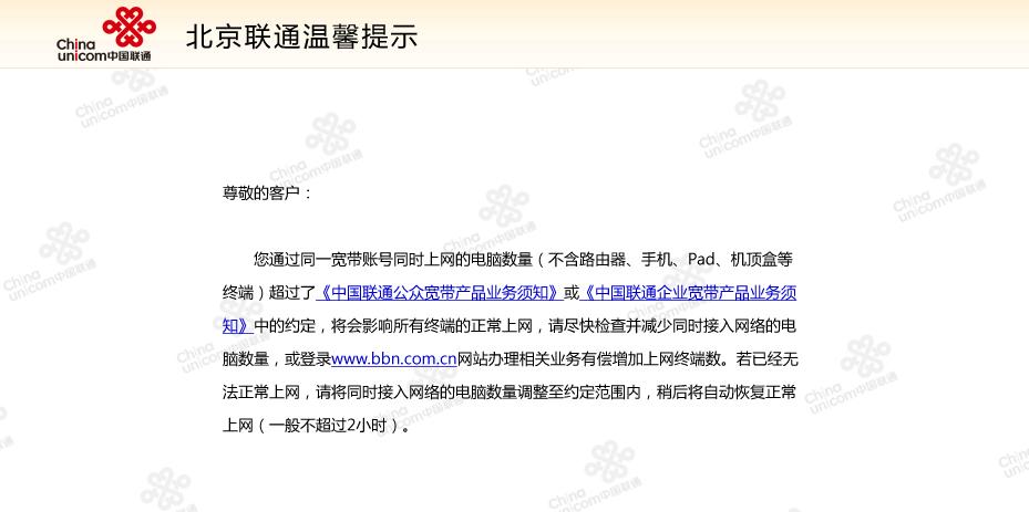 北京:将推出宽带行动计划