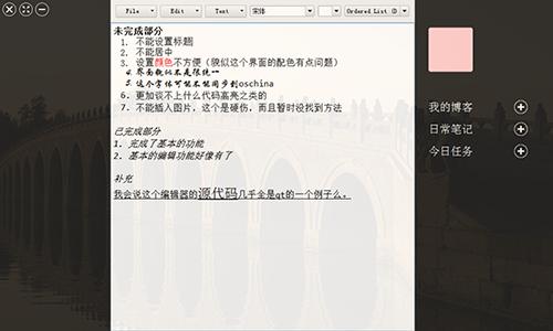 pyqt 学习基础5 - 笔记软件的编辑器 - zjuysw-oschina - OSCHINA