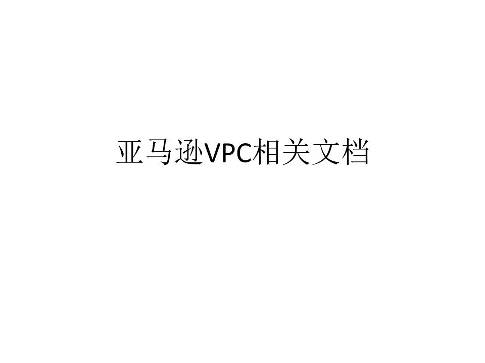 亚马逊VPC实操相关文档