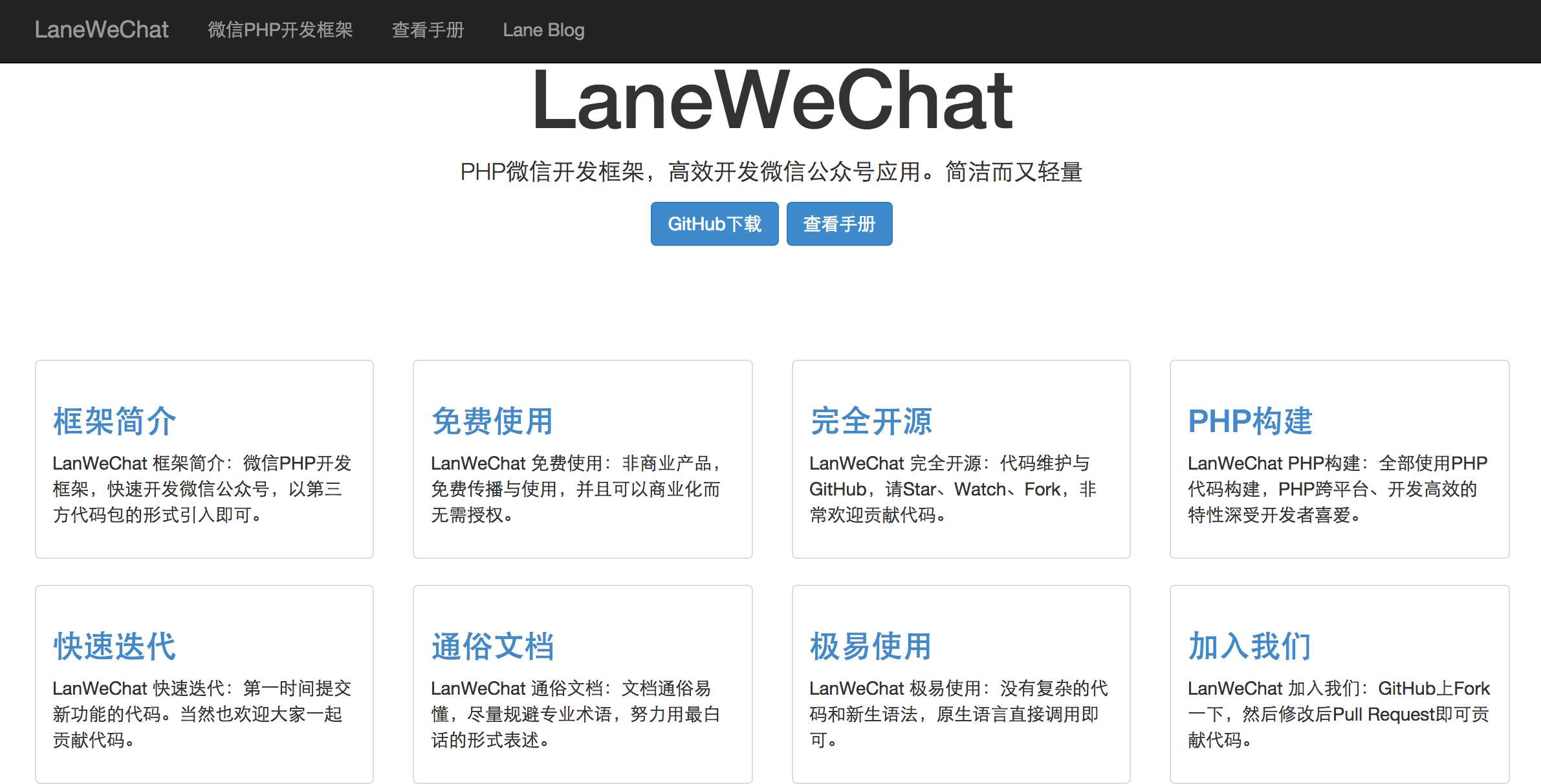 LaneWeChat
