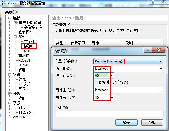 微信公众号开发实时调试方法