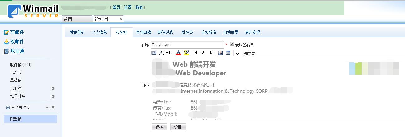 Web Mail 签名档设置