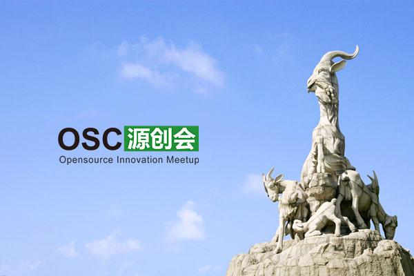 开源中国广州源创会分享