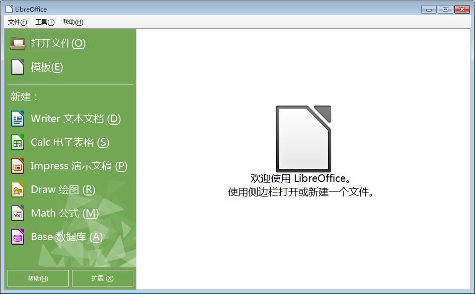 libreoffice 5.1.2 发布,开源办公软件套件