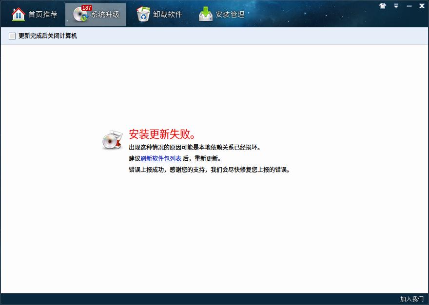 Deepin 软件包依赖损坏