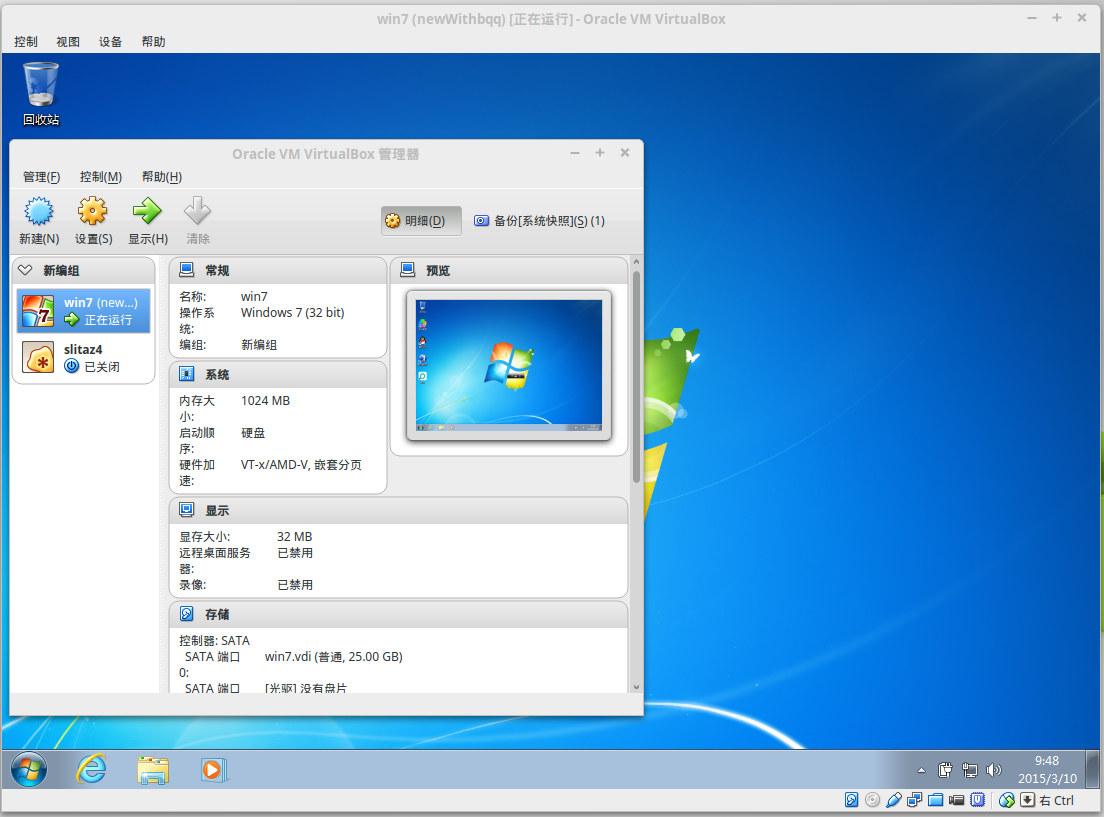 开源虚拟机:VirtualBox 6.1.10