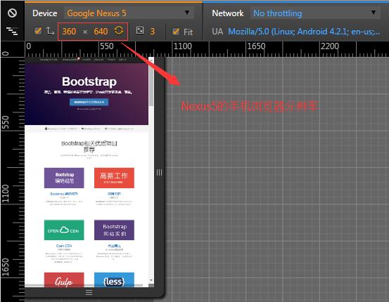 Nexus5的浏览器分辨率