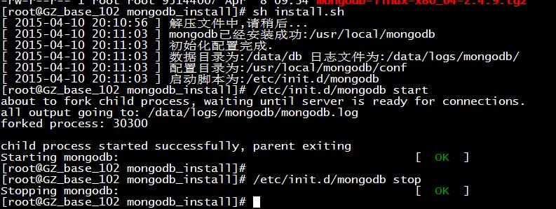 mongodb安装脚本/启动脚本/配置文件
