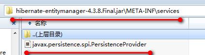 PersistenceProvider的SPI机制