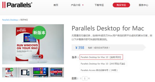 Parallels Desktop 10激活码