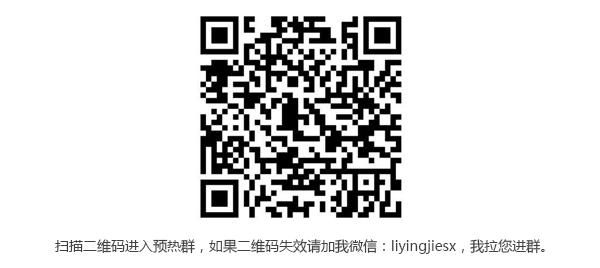 二维码失效请加我个人微信:liyingjiesx,我拉您进群。