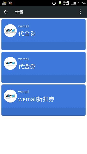 WeMall微信商城,意想不到