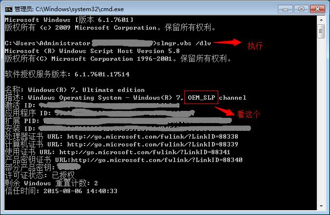 软件授权服务信息