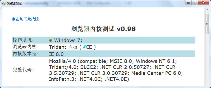 WebBrowser控件默认使用IE9,IE10的方法- mosangbike的专栏- CSDN博客