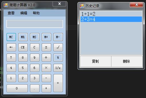 简单计算器 C# 学习
