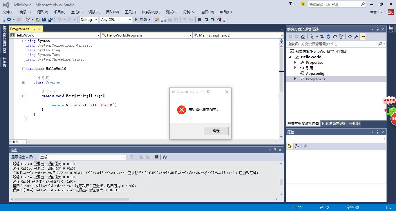 export是什么意思_VS2015运行程序 显示为未初始化脚本宿主是什么意思?怎么解决 ...
