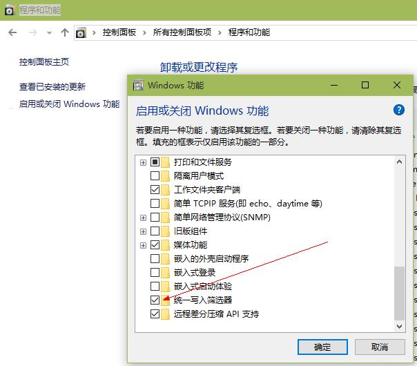 在win10 LTSB版本中使用UWF组件,实现影子保护功能,提供稳定