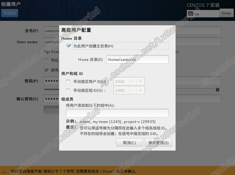[linux学习笔记linux系统安装