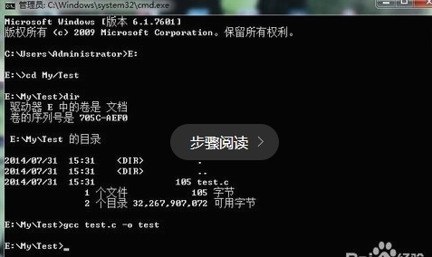win7下如何使用gcc编译器