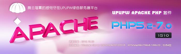 UPUPW APACHE 版 PHP 全系列