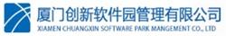 厦门创新软件园管理有限公司